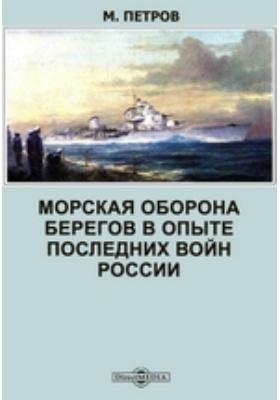 Морская оборона берегов в опыте последних войн России