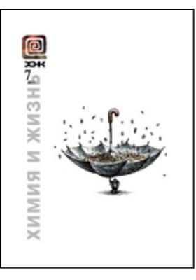 Химия и жизнь - XXI век: ежемесячный научно-популярный журнал. 2011. № 7