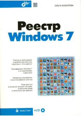 Реестр Windows 7 (+ CD-ROM)