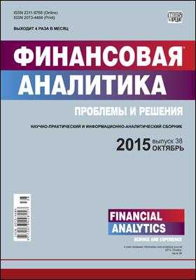 Финансовая аналитика = Financial analytics : проблемы и решения: научно-практический и информационно-аналитический сборник. 2015. № 38(272)