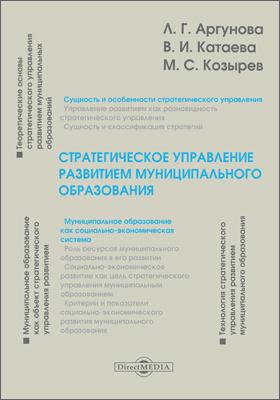 Стратегическое управление развитием муниципального образования: учебное пособие