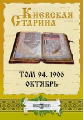Киевская Старина. 1906. Т. 94, Октябрь