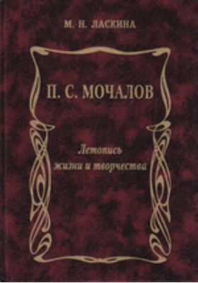П. С. Мочалов. Летопись жизни и творчества: документально-художественная литература