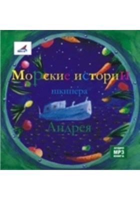Морские истории шкипера Андрея