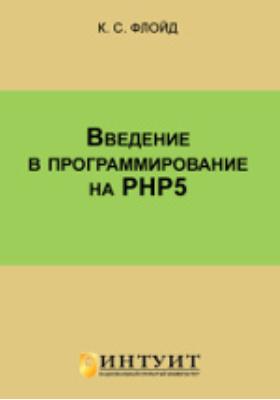 Введение в программирование на PHP5: практическое пособие