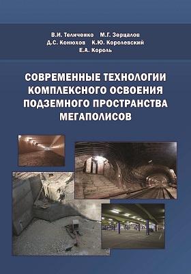 Современные технологии комплексного освоения подземного пространства мегаполисов: научное издание