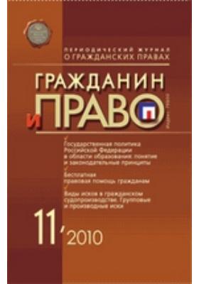 Гражданин и право: журнал. 2010. № 11