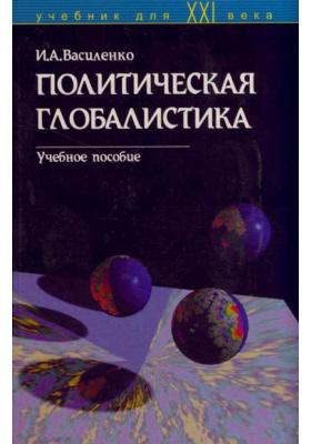 Политическая глобалистика : Учебное пособие для вузов
