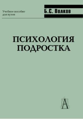 Психология подростка: учебное пособие