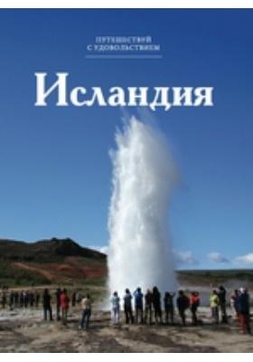 Том 9. Исландия: путеводитель