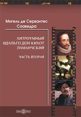 Хитроумный идальго Дон Кихот Ламанчский, Ч. 2