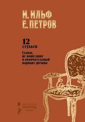 Собрание сочинений. Т. 1. Двенадцать стульев. Роман