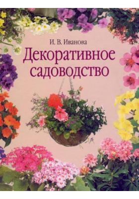 Декоративное садоводство