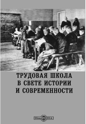 Трудовая школа в свете истории и современности