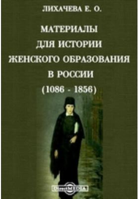 Материалы для истории женского образования в России (1086 - 1856)