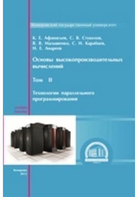 Основы высокопроизводительных вычислений: учебное пособие. Т. 2. Технологии параллельного программирования