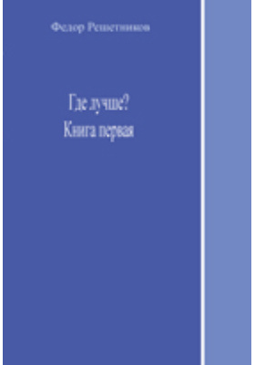 Где лучше?: художественная литература, Ч. 1