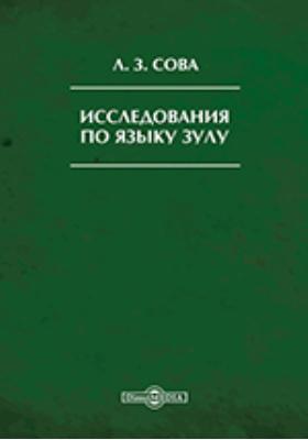 Исследования по языку зулу