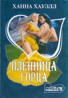 Пленница горца = Highland Captive : Роман