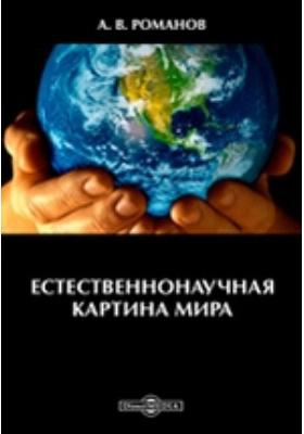 Естественнонаучная картина мира : Сборник заданий для самостоятельной работы студентов