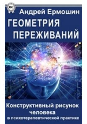 Геометрия переживаний : конструктивный рисунок человека в психотерапевтической практике: научно-популярное издание