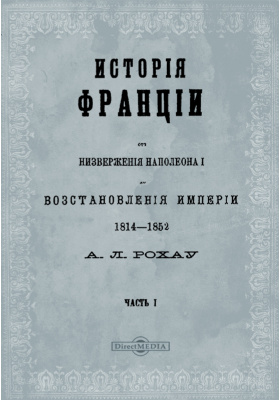 История Франции от низвержения Наполеона I до восстановления империи 1814-1852 в двух частях, Ч. 1