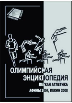 Олимпийская энциклопедия : Лёгкая атлетика. Афины 2004, Пекин 2008: энциклопедия