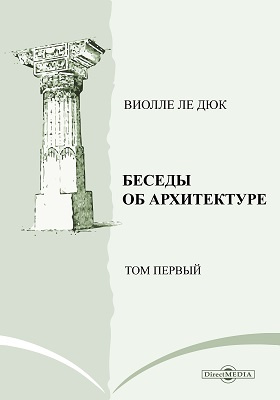 Беседы об архитектуре: научно-популярное издание. Том 1