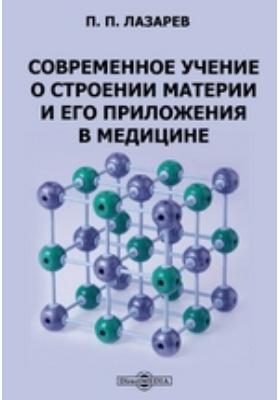 Современное учение о строении материи и его приложения в медицине