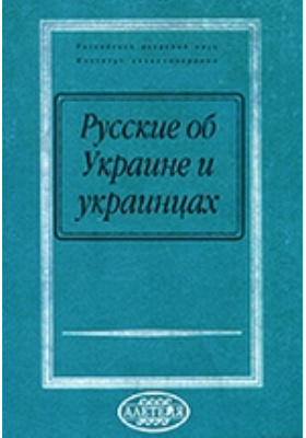 Русские об Украине и украинцах: публицистика