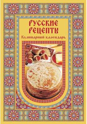 Русские рецепты : кулинарный календарь