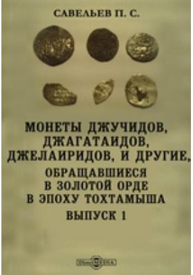 Монеты джучидов, джагатаидов, джелаиридов, и другие, обращавшиеся в Золотой орде в эпоху Тохтамыша. Вып. 1