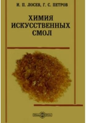 Химия искусственных смол