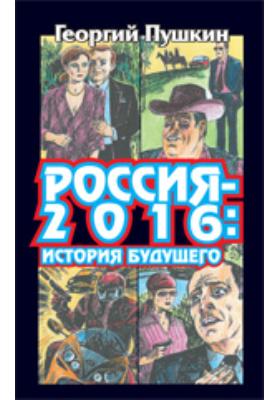 Россия-2016: История будущего
