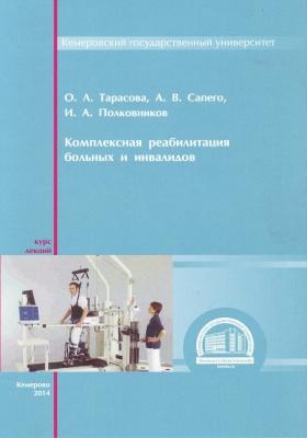 Комплексная реабилитация больных и инвалидов: курс лекций