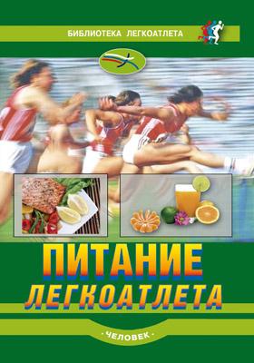 Питание легкоатлета : Рекомендации по питанию для сохранения здоровья и достижения высоких результатов в легкой атлетике