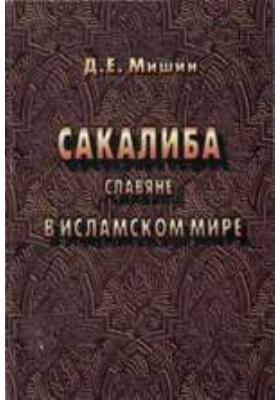 Сакалиба славяне в исламском мире в раннее средневековье