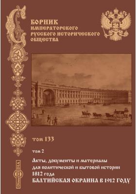 Сборник Императорского Русского исторического общества. 1911. Т. 133