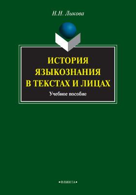 История языкознания в текстах и лицах: учебное пособие