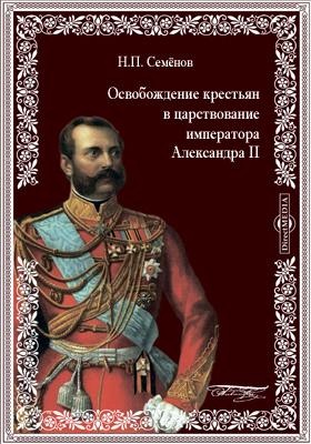 Освобождение крестьян в царствование императора Александра II. О будущем крестьянского сословия в России