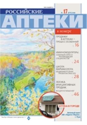 Российские аптеки. 2010. № 17 (175)