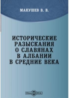 Исторические разыскания о славянах в Албании в Средние века