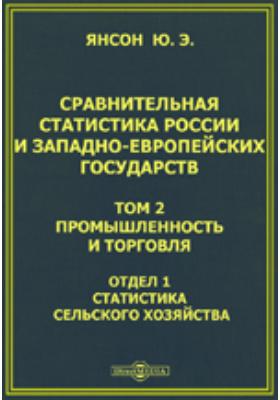 Сравнительная статистика России и западно-европейских государств Отдел 1. Статистика сельского хозяйства. Т. 2. ромышленность и торговля