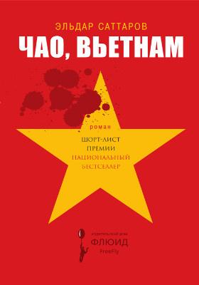 Чао, Вьетнам: художественная литература