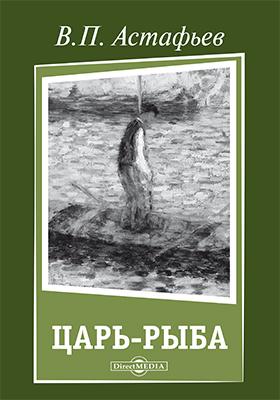 Царь-рыба : повествование в рассказах: художественная литература