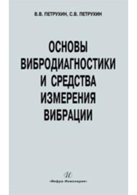 Основы вибродиагностики и средства измерения вибрации: учебное пособие