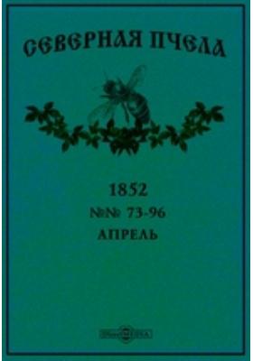 Северная пчела: журнал. 1852. №№ 73-96, Апрель