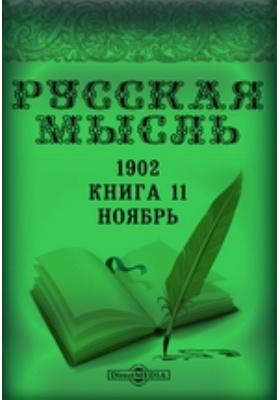 Русская мысль: журнал. 1902. Книга 11, Ноябрь