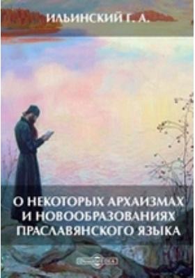 О некоторых архаизмах и новообразованиях праславянского языка