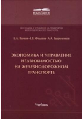 Экономика и управление недвижимостью на железнодорожном транспорте: учебник